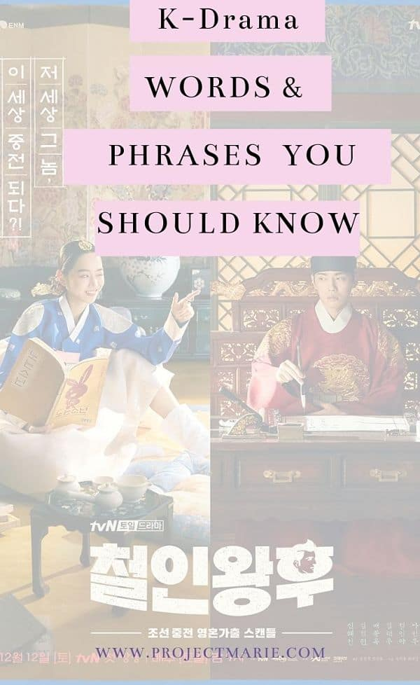 K-drama-words-phrases-you-should-know